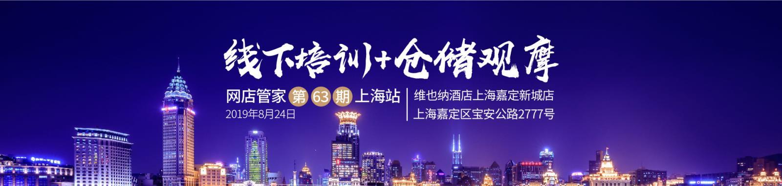 1上海站-02.jpg