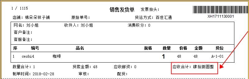 发货单.JPG